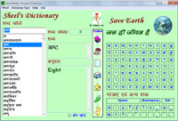 Sheels Hindi to English Dictionary 1.0